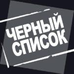 Как выйти из черного списка в Одноклассниках