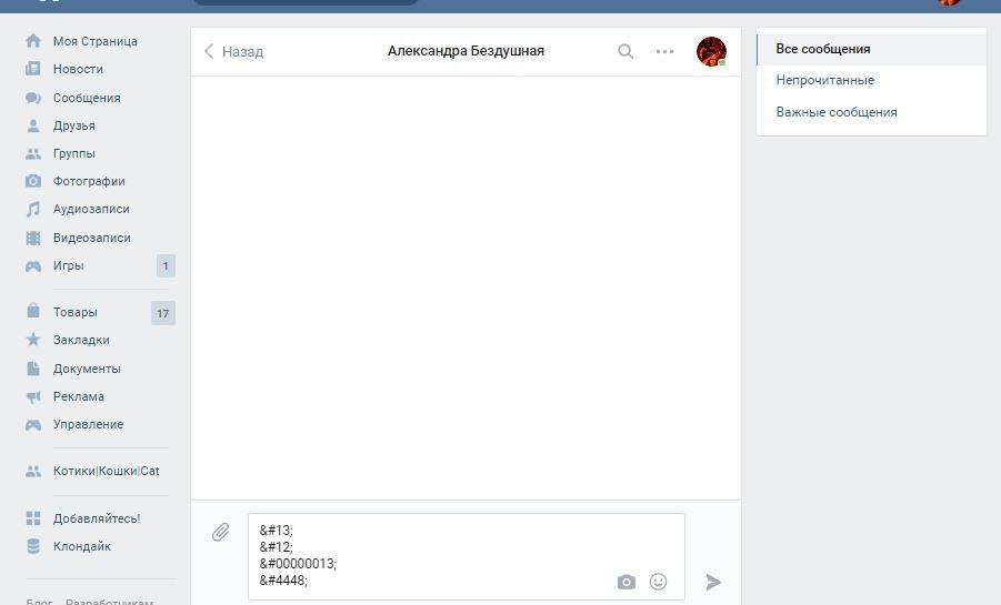 Как сделать что бы отправлять сообщения на энтер 847