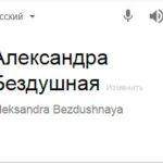 Как написать имя и фамилию на английском ВКонтакте