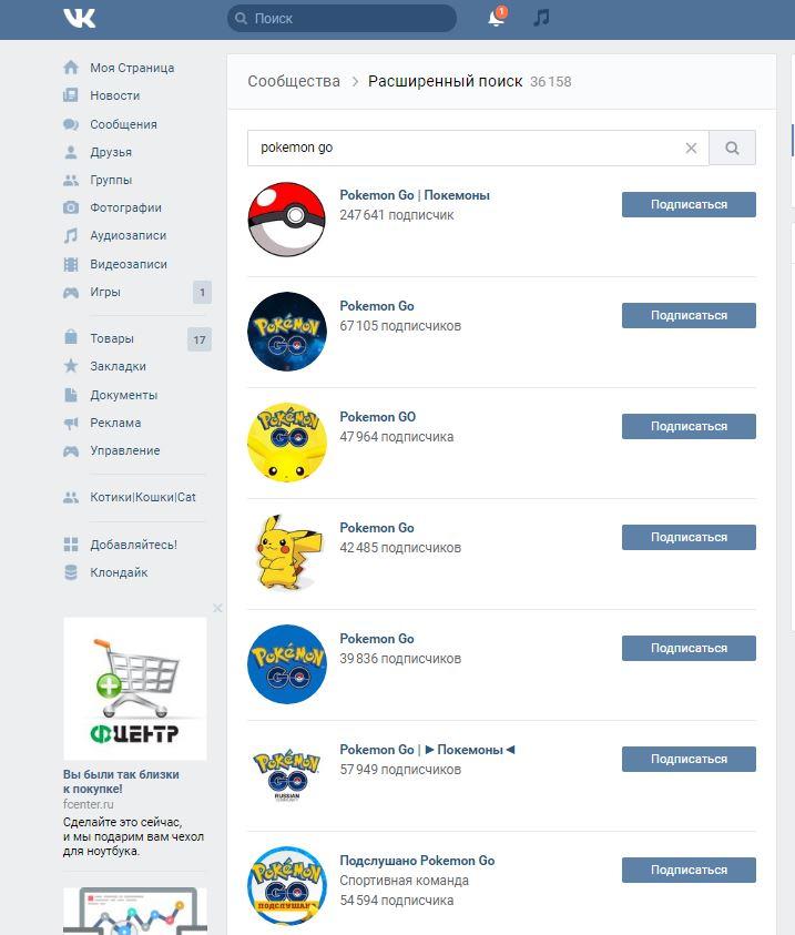 Как назвать группу ВКонтакте