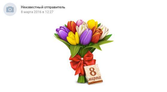 Кто подарил подарок в ВКонтакте