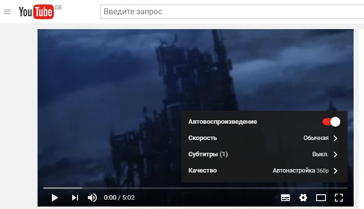 Как включить русские субтитры на ютубе