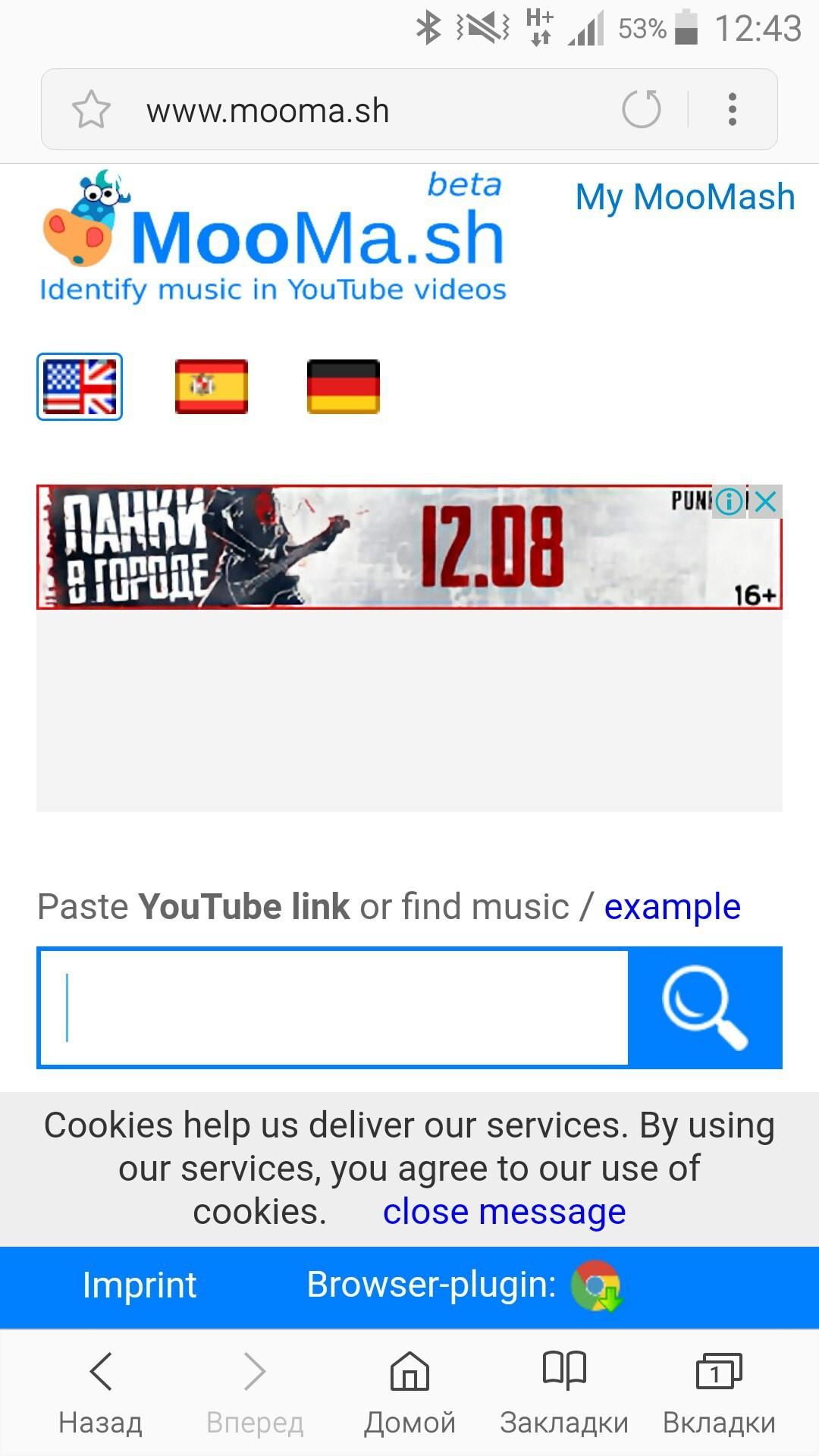 Опознать музыка на youtube