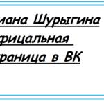 Диана Шурыгина официальная страница в вк