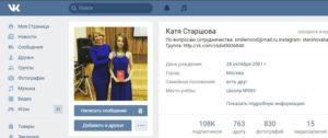Екатерина Старшова официальная страница в вк