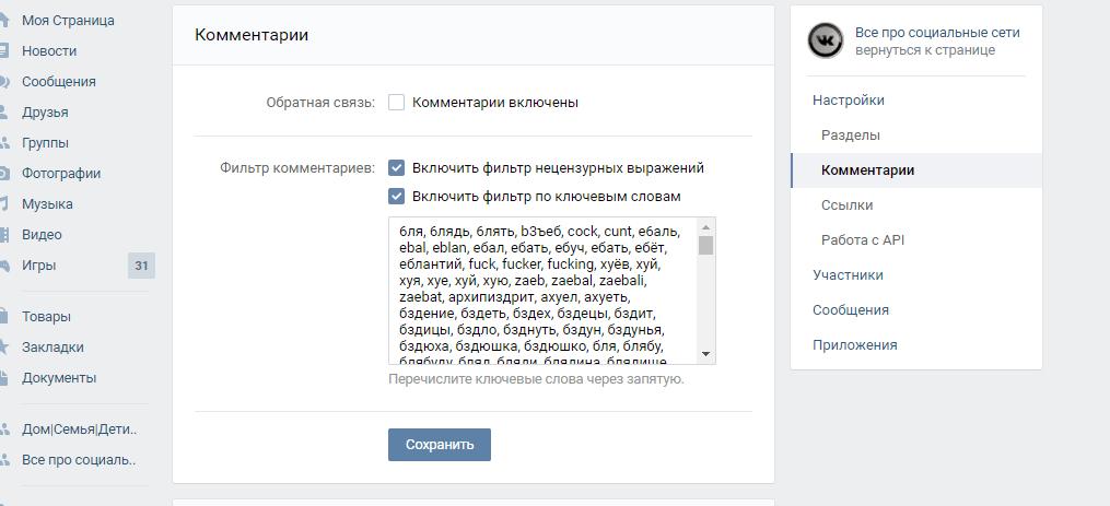 Фильтр комментариев вконтакте