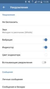 Почему не приходят уведомления в контакте» Официальное приложение Вконтакте»: