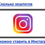 Сколько хештегов можно ставить в Инстаграме