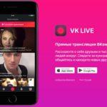 Скачать вк лайв (VK Live)
