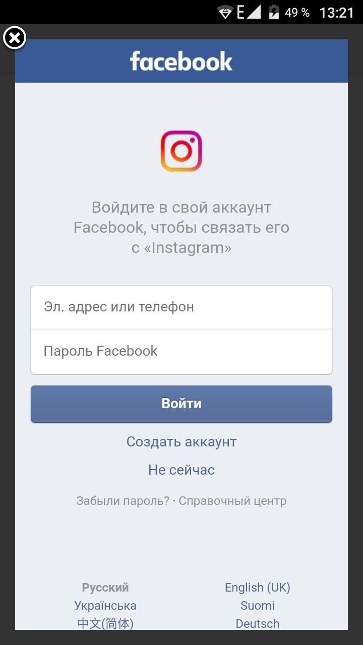Как сделать активную ссылку в Инстаграм 50