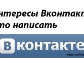 Интересы Вконтакте что написать