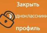 Закрытый профиль в «Одноклассниках» — что за опция, что она даёт, сколько стоит