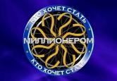 Онлайн-викторина «Кто хочет стать миллионером»: проверь себя!