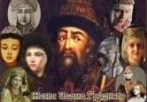 Сколько жен и любовниц было у Ивана Грозного