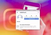 Просмотр закрытого профиля в «Instagram» без хакерских утилит