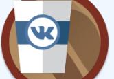 Скачать вк кофе VK Coffee последнюю версию