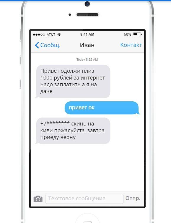Обманули в ВКонтакте, что делать