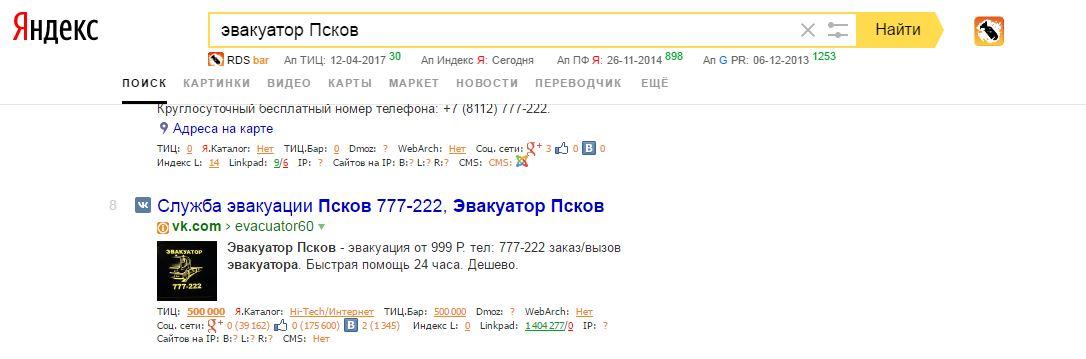 Индексация группы вконтакте
