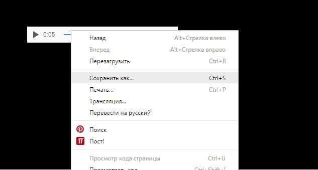 Как скачать голосовое сообщение ВКонтакте