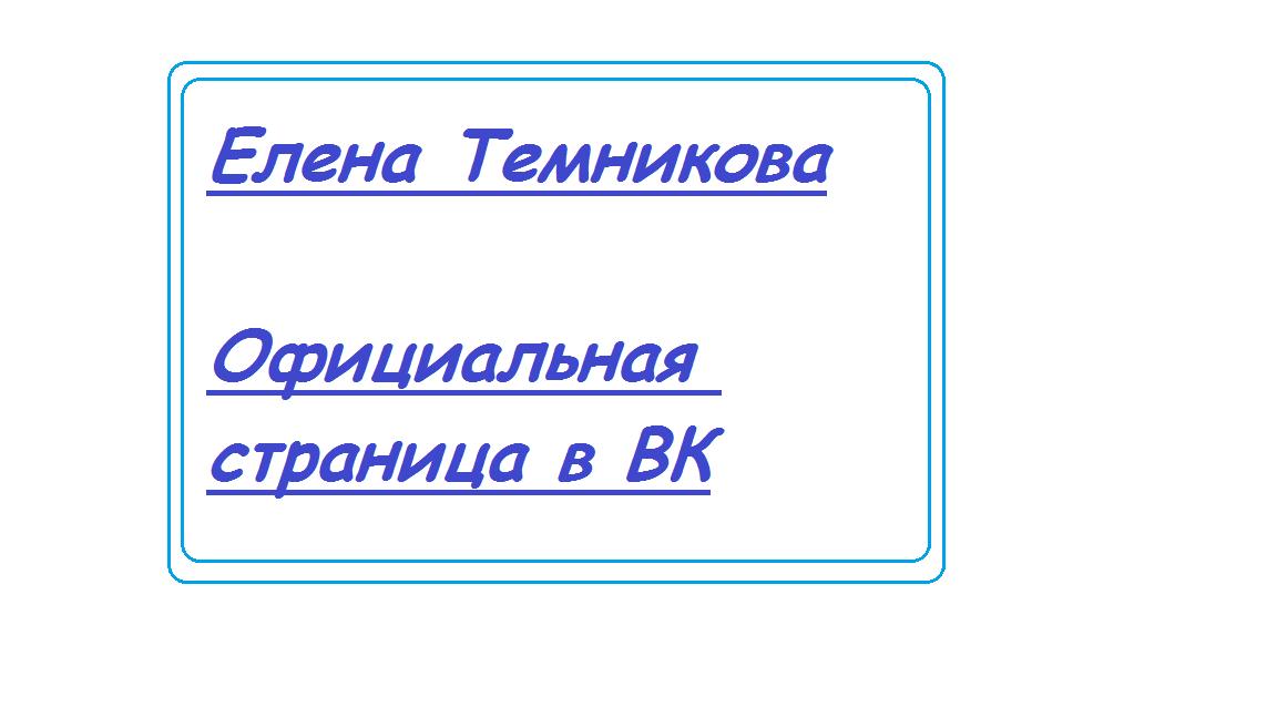 Елена Темникова вк официальная страница