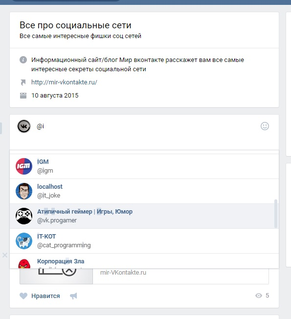 Как отметить человека на стене Вконтакте?