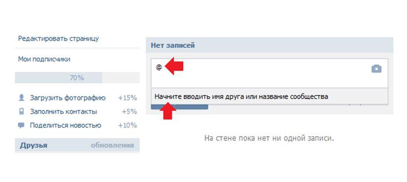 Как отметить человека на стене Вконтакте