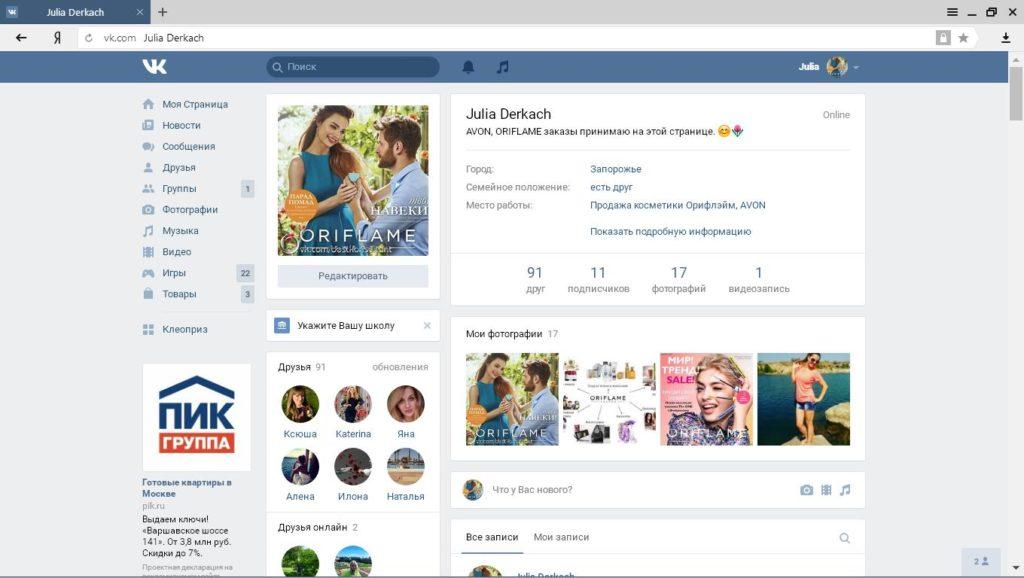 Как скрыть друзей ВКонтакте