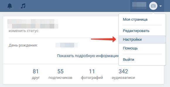 Как посмотреть на свою страницу вконтакте со стороны