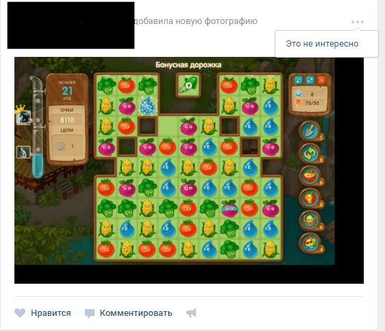 Как убрать важных друзей ВКонтакте