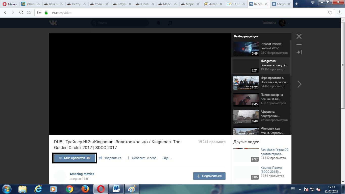 Как узнать, кто смотрит мои видео в ВК