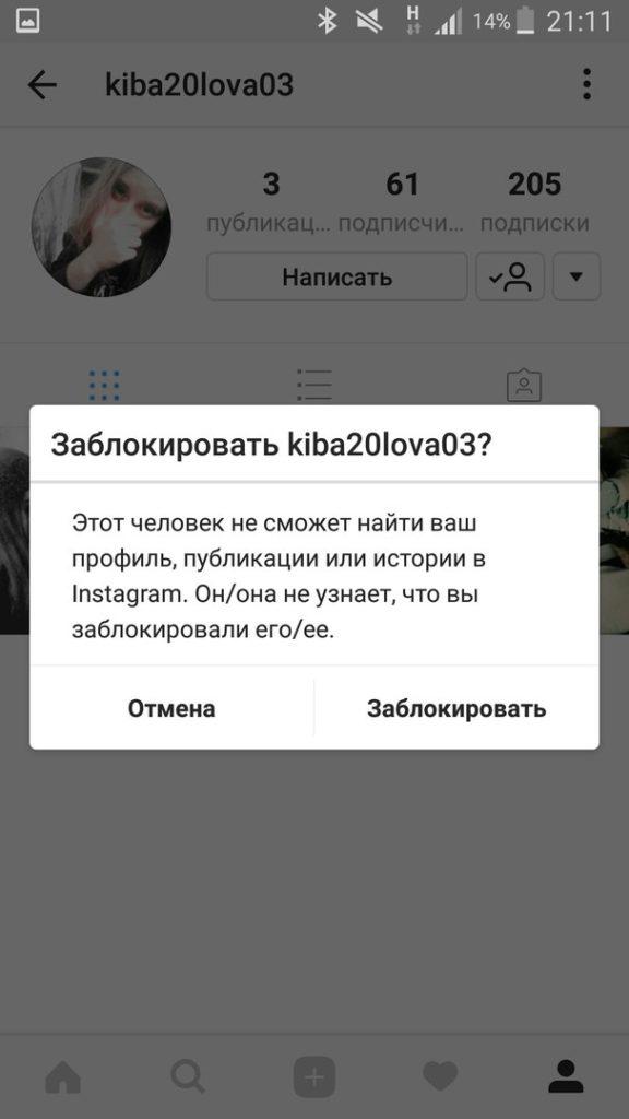 Как заблокировать профиль в инстаграм