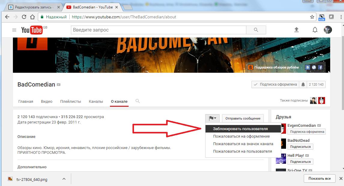 Как заблокировать пользователя на Ютубе