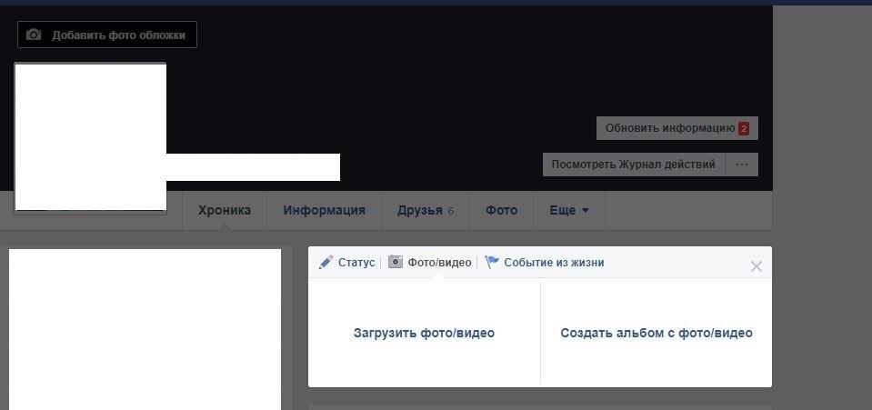 Как добавить фото обложки на фейсбук