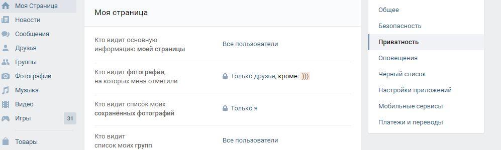 Как скрыть интересные страницы в вконтакте от других пользователей