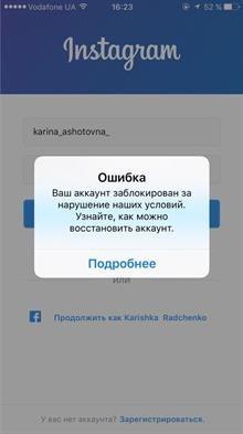 Как восстановить временно заблокированный аккаунт в инстаграм