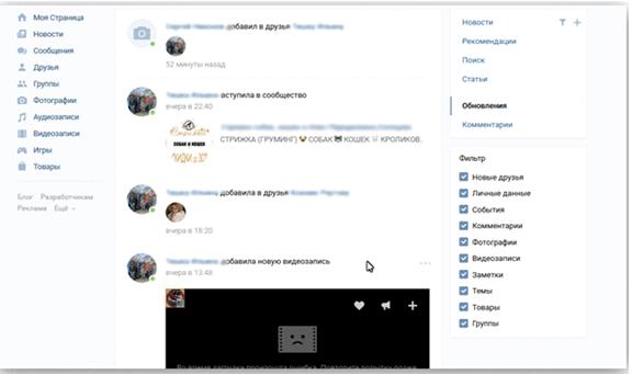 Как посмотреть кого добавил друг вконтакте
