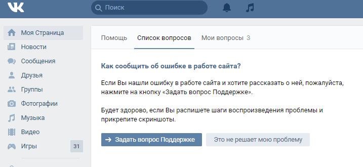 Как написать разработчикам в Вконтакте