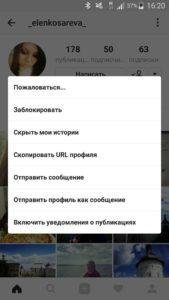 Как включить, отключить уведомления в Инстаграме