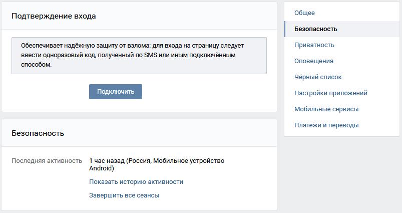 Как посмотреть историю посещений в вконтакте