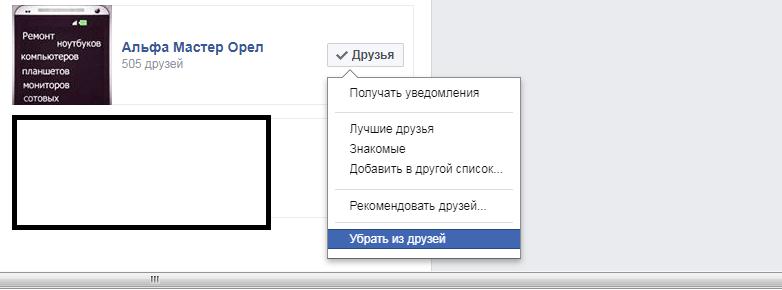 Как удалить человека из друзей в фейсбук