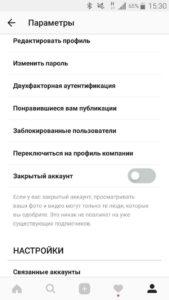 Как закрыть профиль в инстаграме
