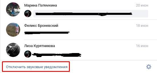 Как отключить звук сообщений ВКонтакте
