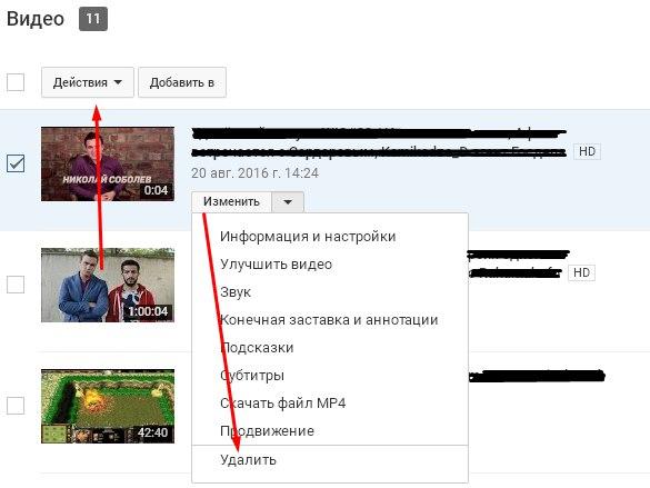Как удалить видео со своего канала на Ютубе