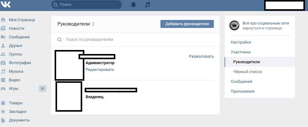 Как поменять владельца группы вконтакте