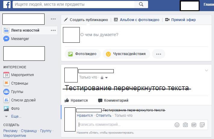 Перечеркнутый текст в фейсбук