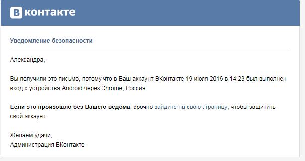 В ваш аккаунт ВКонтакте был выполнен вход через
