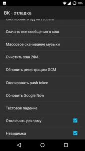 Как убрать рекламу Вконтакте?
