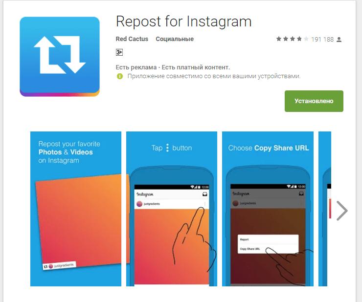 Как сделать репост фото или видео в инстаграме