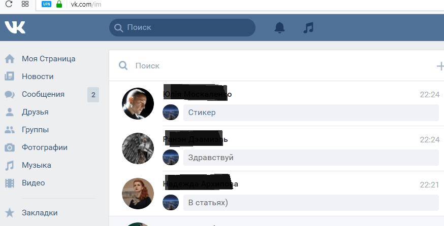 Как узнать прочитано ли сообщение вконтакте