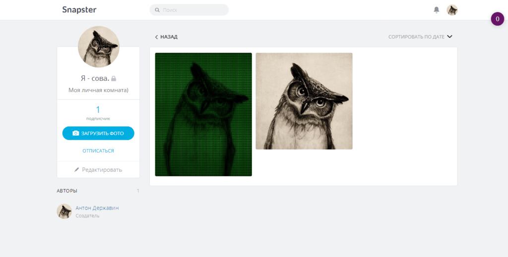 Что такое комната в Snapster ВКонтакте